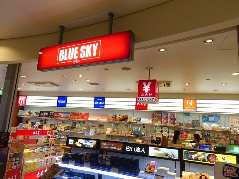 函館空港 お土産屋 BLUE SKY