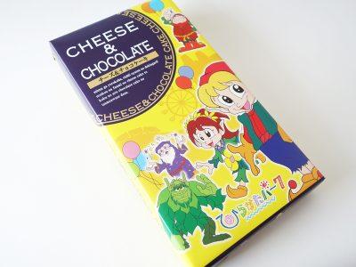 ひらかたパーク チーズ&チョコケーキ