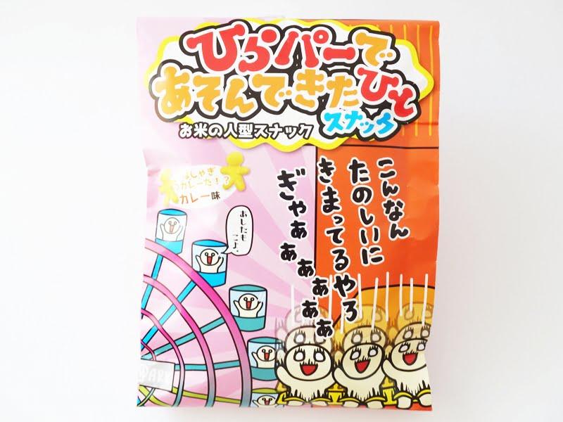 ひらパー人型スナック(カレー)外装