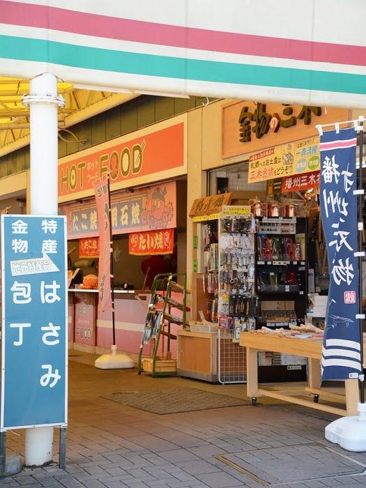 三木SA下り 金物屋