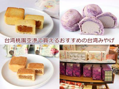 台湾の桃園国際空港で買えるおすすめのお土産とは? パイナップルケーキ(鳳梨酥)とタロイモケーキ(芋頭酥)が定番!