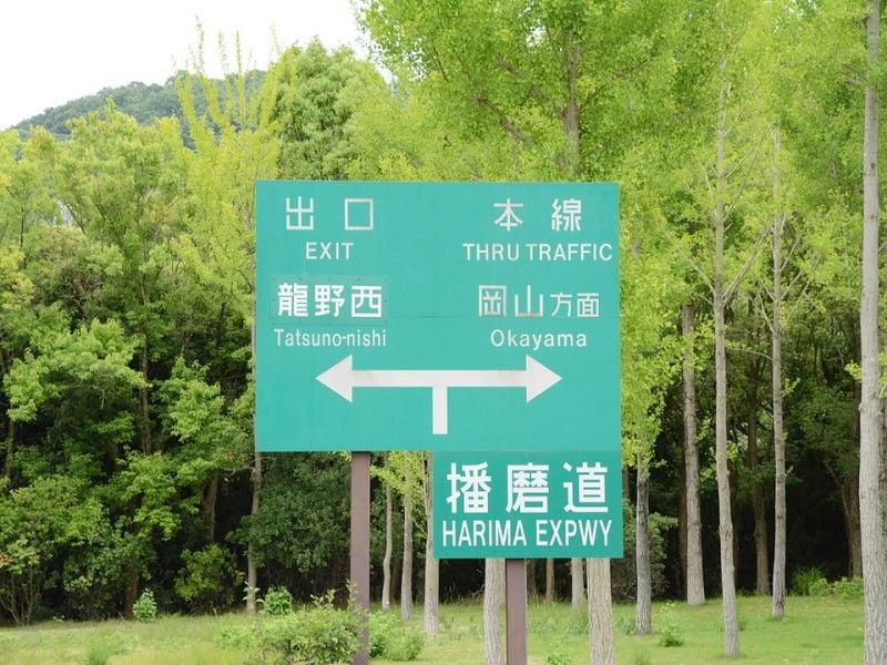 龍野西サービスエリア下り 出口標識