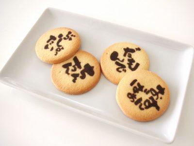 遠州浜松弁クッキー