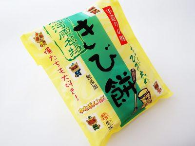 菓味村 きび餅