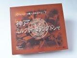神戸チョコラングドシャ外装
