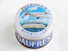 神戸空港マリンエア ミニゴーフル