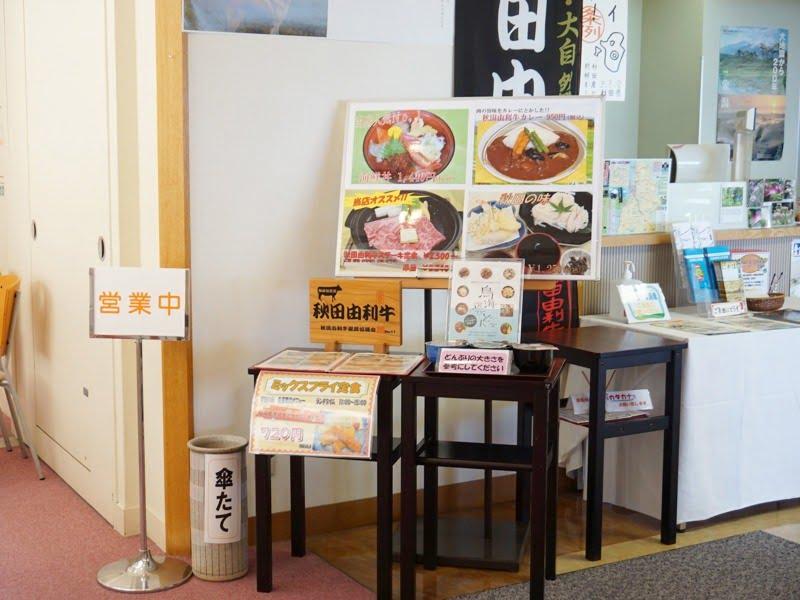 道の駅象潟レストラン