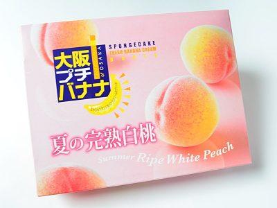 大阪プチバナナ 夏の完熟白桃