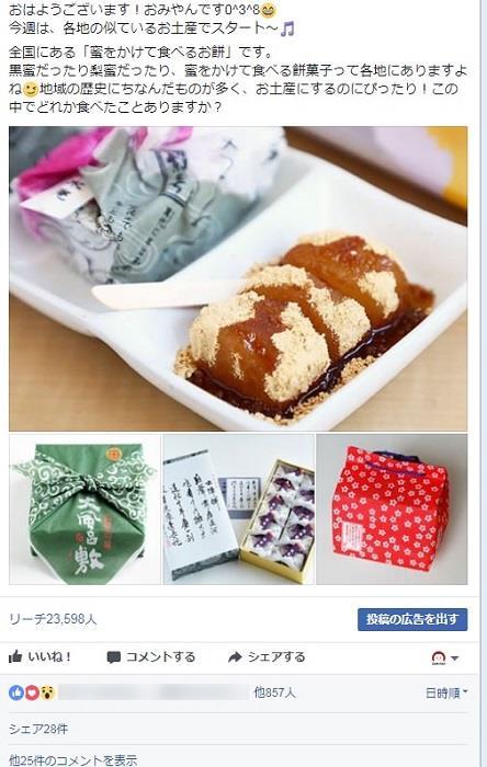 omiyaのFB 餅投稿の日