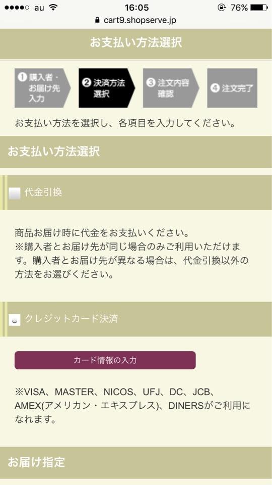 桜井甘精堂オンラインショップ 決済方法