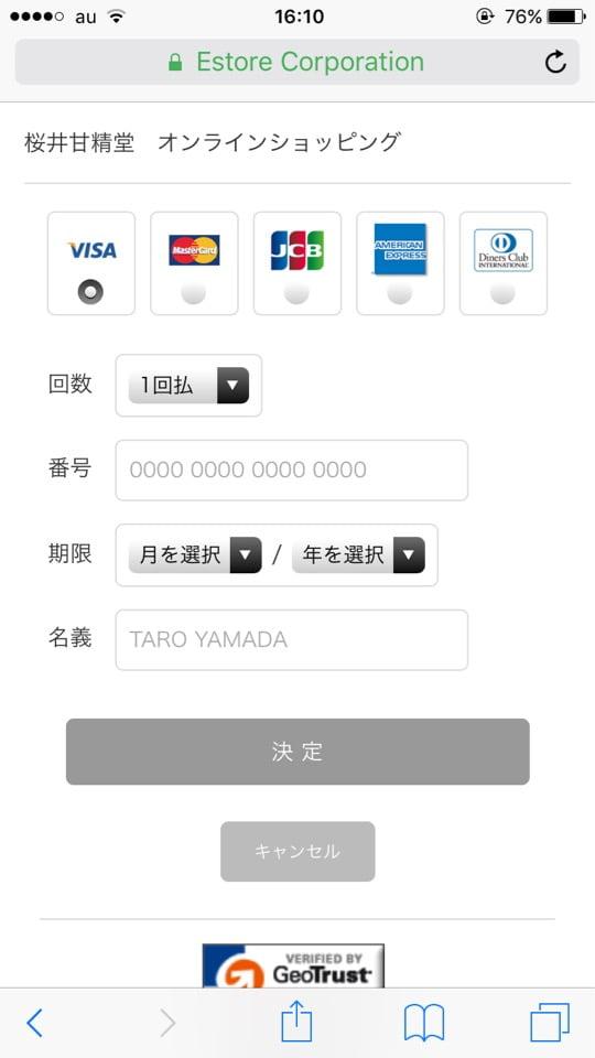 桜井甘精堂オンラインショップ クレジット入力画面