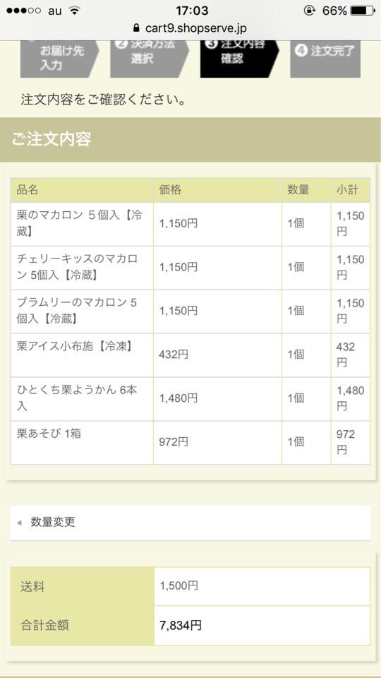 桜井甘精堂オンラインショップ 注文内容確認