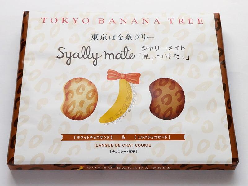バナナ 通販 東京