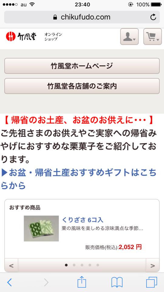 竹風堂オンラインショッピングガイド01
