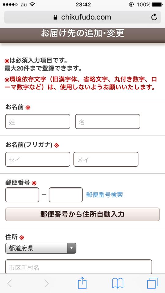 竹風堂オンラインショッピングガイド02