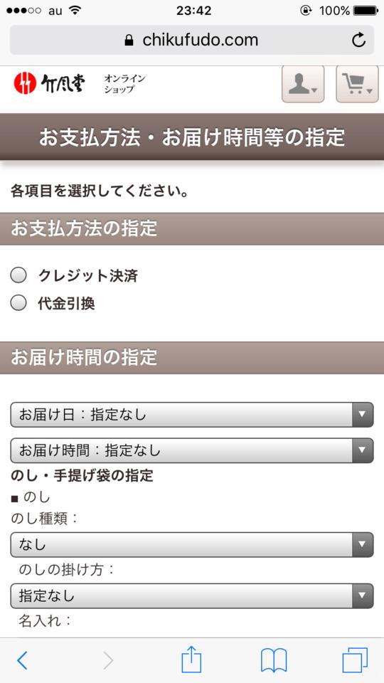 竹風堂オンラインショッピングガイド03