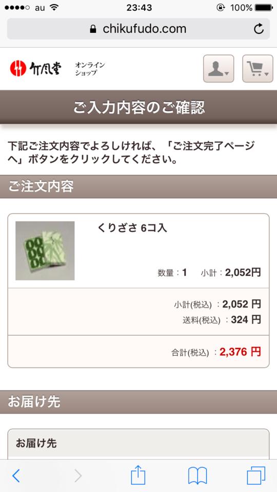 竹風堂オンラインショッピングガイド05