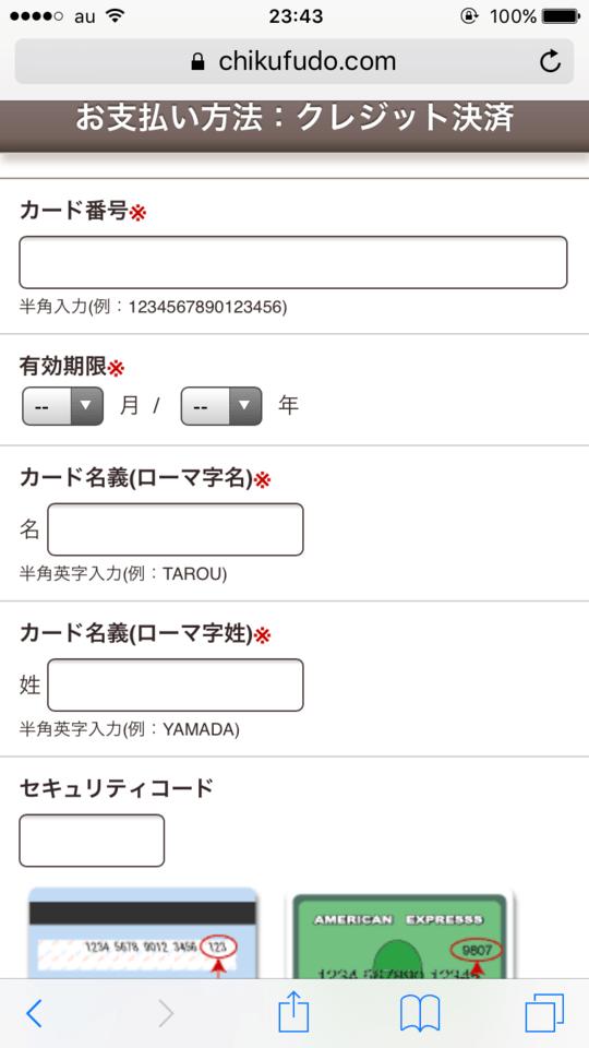 竹風堂オンラインショッピングガイド04