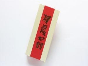 竹風堂 華厳妙韻 外装
