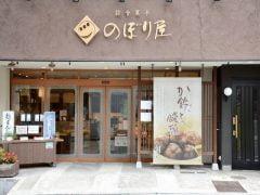 神戸市北区鈴蘭台にある「のぼり屋」のお菓子を食べた感想まとめ