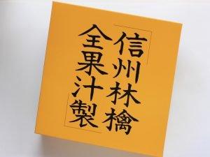 竹風堂 全果汁リンゴジュース 外装