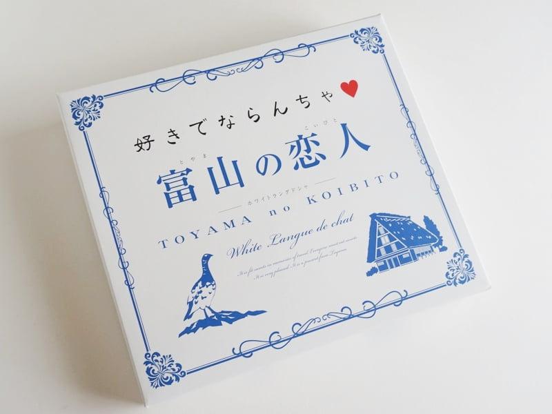 富山の恋人外装