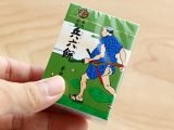 兵六餅小箱の写真