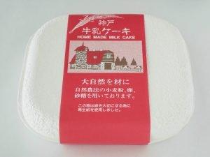 神戸 牛乳ケーキ 外装