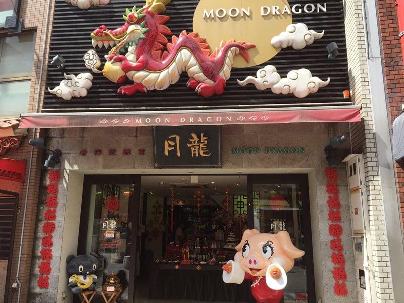 神戸南京町豚まん店