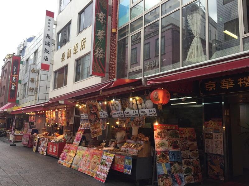 神戸南京町軽食店