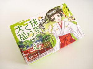 熊野三山三巫女物語 抹茶くりぃむ大福 外装