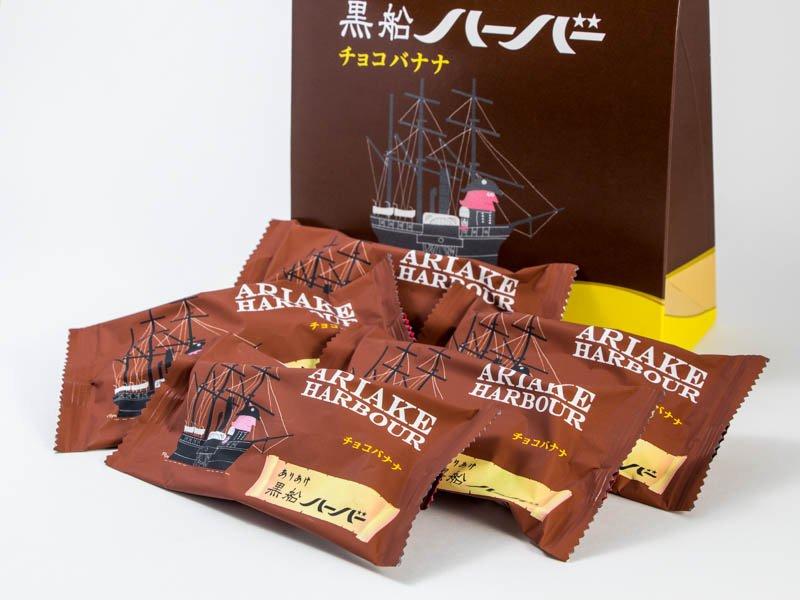 黒船ハーバー チョコバナナ 開封した写真