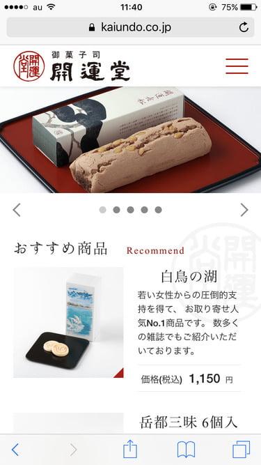 開運堂オンラインショップTOP