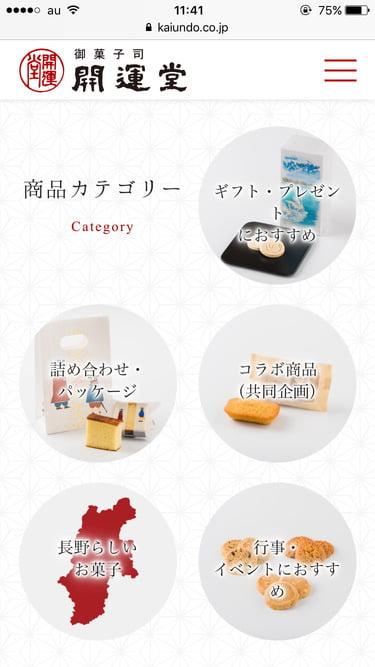 開運堂オンラインショップ カテゴリー別