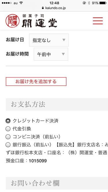 開運堂オンラインショップ お届け日程の設定