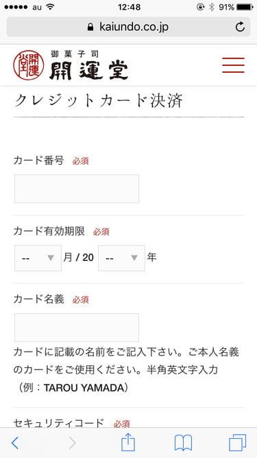 開運堂オンラインショップ クレジット決済画面
