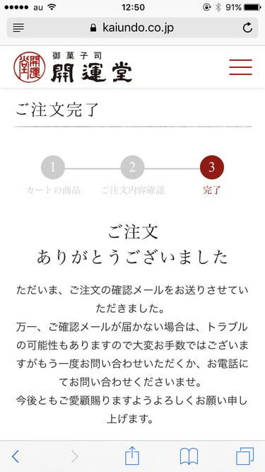 開運堂オンラインショップ 注文完了の画面