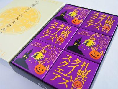 札幌タイムズスクエア 北海道産かぼちゃ