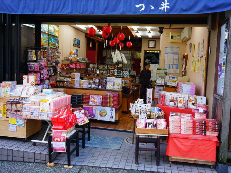 茶屋通り つヽ井