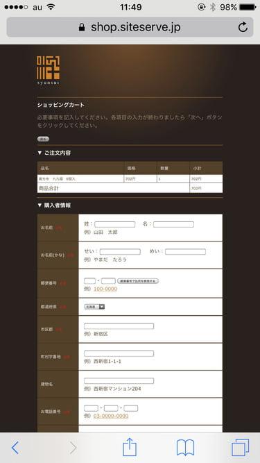 九九や旬粋 オンラインショップ お客様情報入力画面