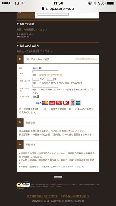 九九や旬粋 オンラインショップ お支払い方法選択画面