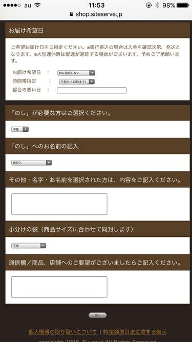 九九や旬粋 オンラインショップ のしなどオプション選択画面