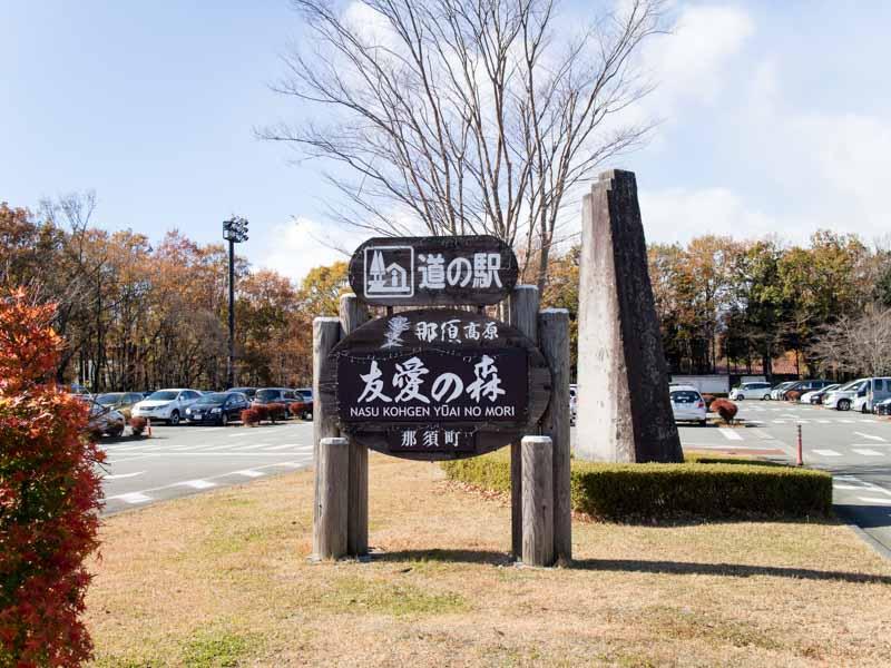道の駅那須高原友愛の森 入口
