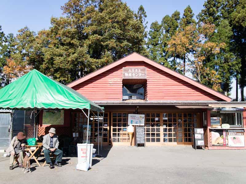 道の駅那須高原友愛の森 ふるさと物産センター