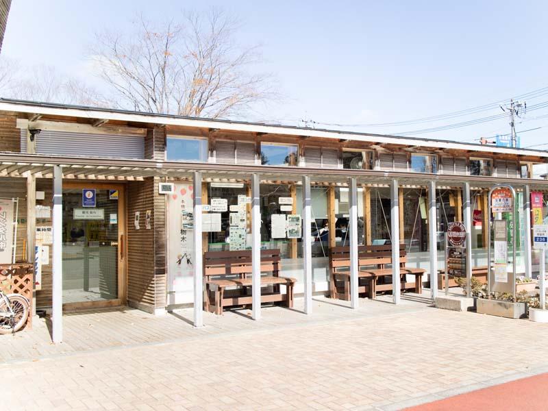 道の駅那須高原友愛の森 観光交流センター