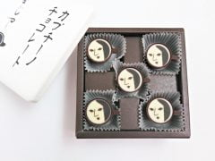 よーじや特製カプチーノチョコレート