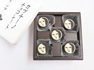 よーじや特製カプチーノチョコレート 開封した写真