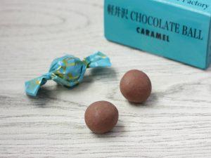 軽井沢チョコレートファクトリー チョコレートボールキャラメル 中身の写真