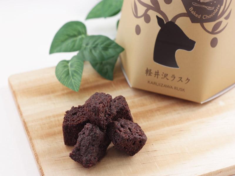 軽井沢チョコレートファクトリー 軽井沢ラスクベイクドショコラ 中身の写真