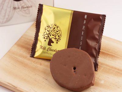 軽井沢チョコレートファクトリー 軽井沢ラスク ミルクチョコレート